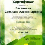 Сертификат_Green Belt